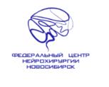"""ФГБУ """"Федеральный центр нейрохирургии""""  Минздрава России"""